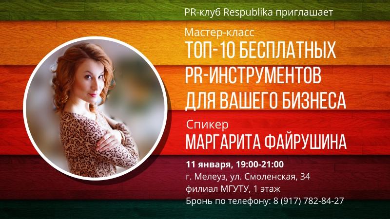 Баннер ВК для группы PR-Республика 800х450 - Маргарита Файрушина - 11 января