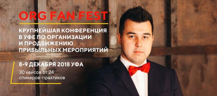 Баннер (ВК промо с кнопкой) OGG FAN FEST 537x240 - 10