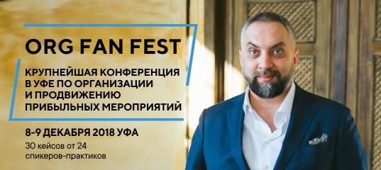 Баннер (ВК промо с кнопкой) OGG FAN FEST 537x240 - 4