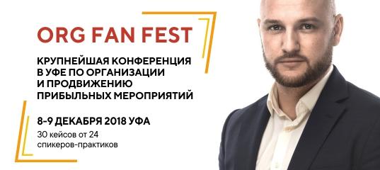 Баннер (ВК промо с кнопкой) OGG FAN FEST 537x240 - 5