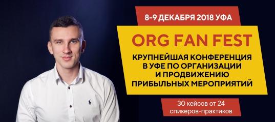 Баннер (ВК промо с кнопкой) OGG FAN FEST 537x240 - 8