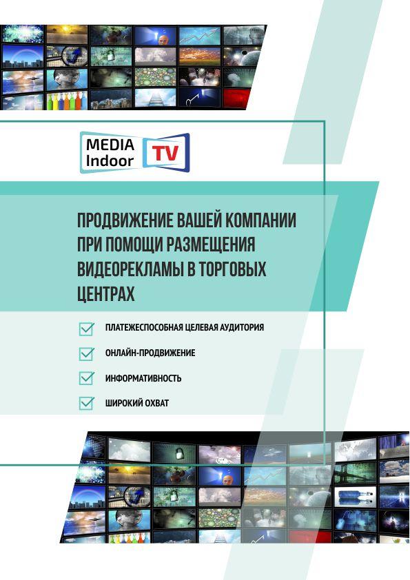 Листовка РА MediaIndoorTV А4 - 1
