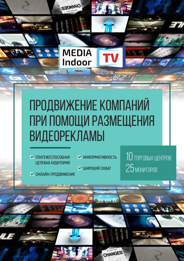 Листовка РА MediaIndoorTV А4 - 3