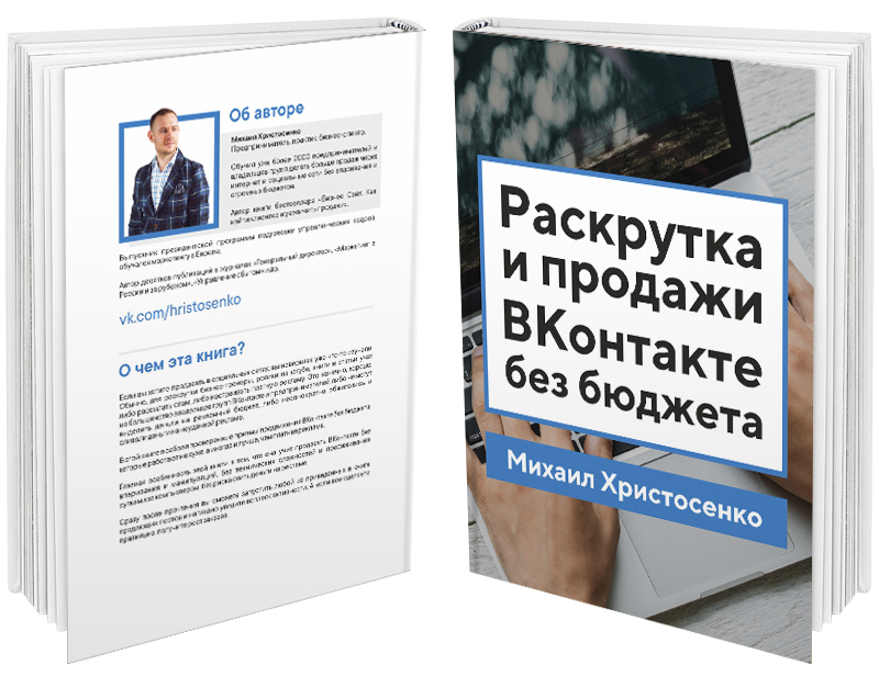 Михаил Христосенко - обложка книги - лицевая и обортная часть