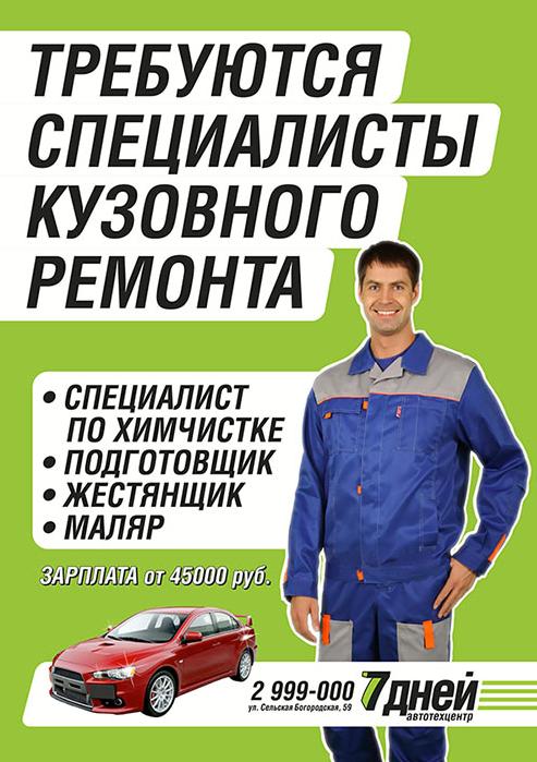 Плакат о вакансиях автосервиса 7 Дней