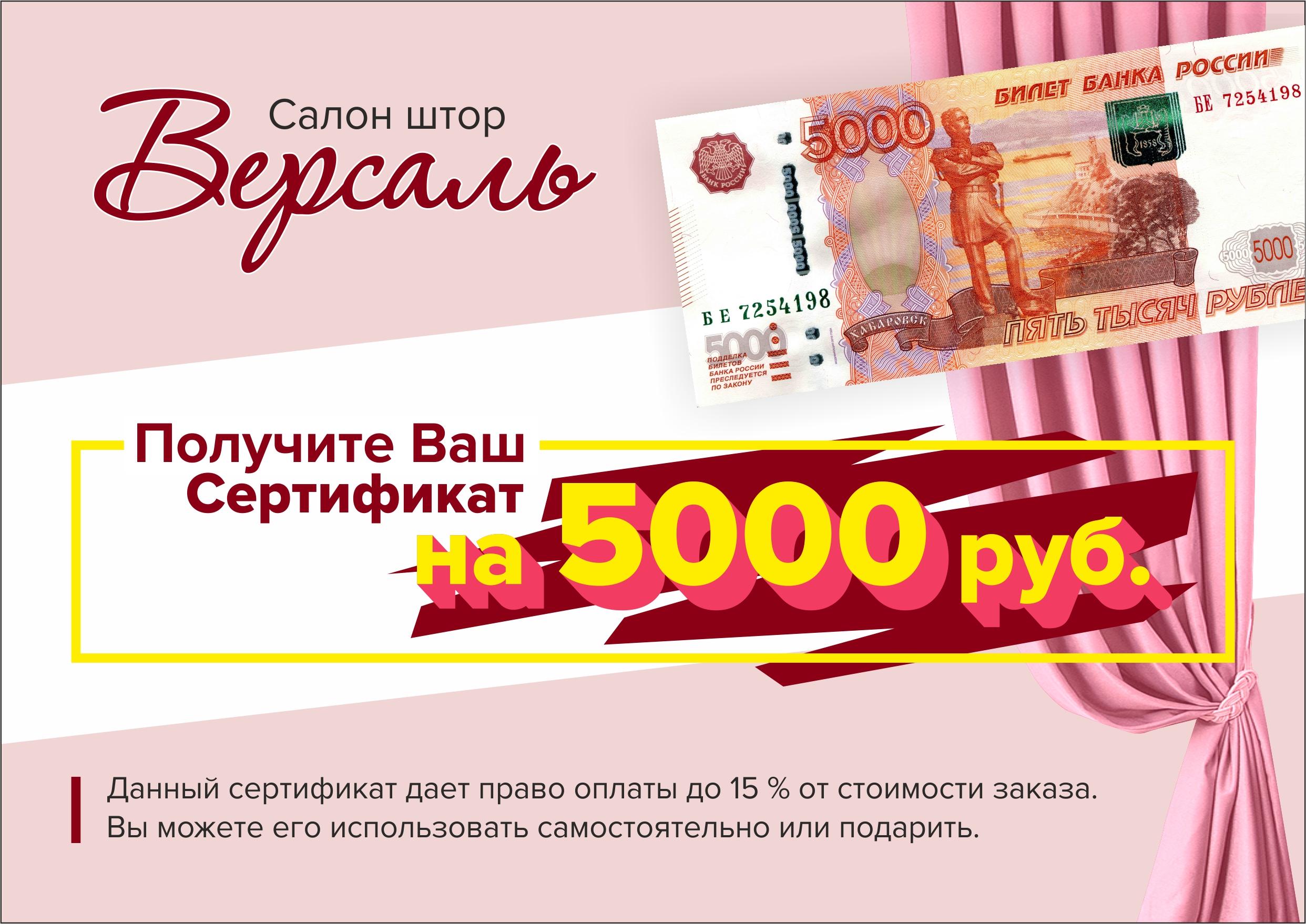 Сертификат А5 на 5000 руб. - Строна А - 2.3