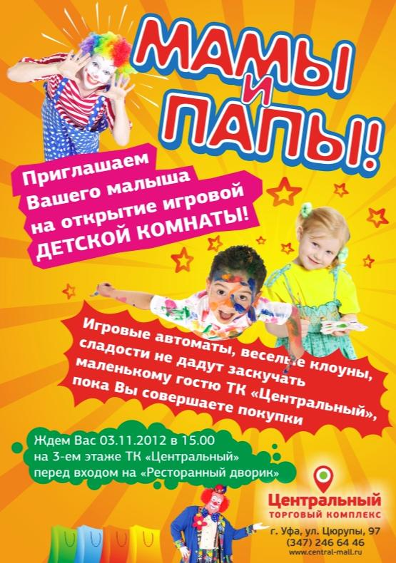 Флаер для ТЦ Центральный